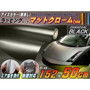 マットクローム(50cm)黒_152cm×50cm チャコールブラック 艶消しメッキ調ラッピングフィルム/曲面OK アイスカラー カッティング シート ステッカー auto-parts-osaka