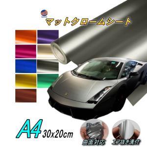 マットクローム(A4)◆青【メール便 送料無料】幅30×20cm/ブルー/艶消しメッキ調ラッピングフィルム/曲面OK アイスカラー カッティング/ステッカー auto-parts-osaka