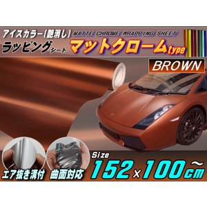 マットクローム(大)茶♪152cm×100cm〜 ブラウン ツヤ消し 艶消 メッキ調ラッピングフィルム 曲面 アイスカラー カッティング シート ステッカー auto-parts-osaka