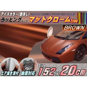 マットクローム(20cm)茶_152cm×20cm ブラウン 艶消しメッキ調ラッピングフィルム/曲面OK アイスカラー カッティング シート ステッカー auto-parts-osaka