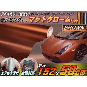 マットクローム(50cm)茶_152cm×50cm ブラウン 艶消しメッキ調ラッピングフィルム/曲面OK アイスカラー カッティング シート ステッカー auto-parts-osaka