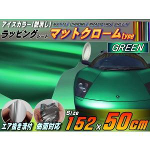 マットクローム(50cm)緑_152cm×50cm アップルグリーン 艶消しメッキ調ラッピングフィルム/曲面OK アイスカラー カッティング シート ステッカー auto-parts-osaka