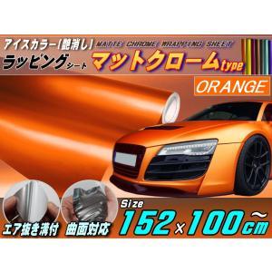 マットクローム(大)柿♪152cm×100cm〜 オレンジ ツヤ消し 艶消 メッキ調ラッピングフィルム 曲面 アイスカラー カッティング シート ステッカー auto-parts-osaka