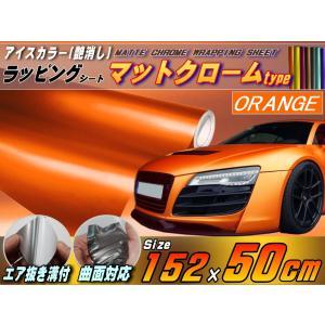 マットクローム(50cm)柿_152cm×50cm オレンジ 艶消しメッキ調ラッピングフィルム/曲面OK アイスカラー カッティング シート ステッカー auto-parts-osaka