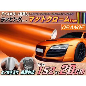 マットクローム(20cm)柿_152cm×20cm オレンジ 艶消しメッキ調ラッピングフィルム/曲面OK アイスカラー カッティング シート ステッカー auto-parts-osaka