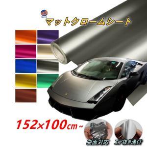 マットクローム(大)紫♪152cm×100cm〜 パープル ツヤ消し 艶消 メッキ調ラッピングフィルム 曲面 アイスカラー カッティング シート ステッカー auto-parts-osaka