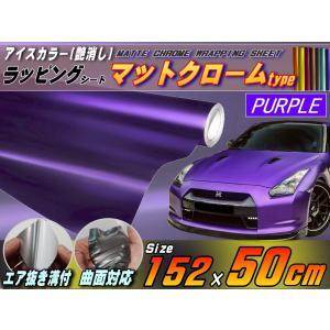 マットクローム(50cm)紫_152cm×50cm パープル 艶消しメッキ調ラッピングフィルム/曲面OK アイスカラー カッティング シート ステッカー auto-parts-osaka