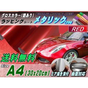 メタリックシート (A4) 赤 幅30cm×20cm レッド...