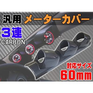 メーターカバー3連 (カーボン) ピラー 右用 60mm 汎用メーターパネル 後付け 交換 メーターフード メーターポッド メーターホルダー ゲージポッド auto-parts-osaka
