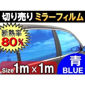 切売ミラーフィルム(大)青_幅100cm×100cm〜 ブルー業務用 切り売り 窓ガラスフィルム断熱 遮熱 UVカット 鏡面カラー フイルム遮光|auto-parts-osaka