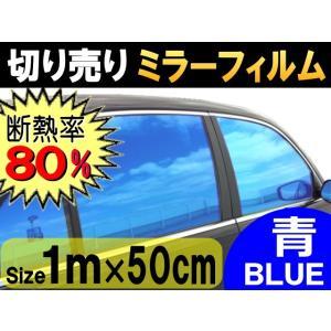 切売ミラーフィルム(小)青_幅50cm×100cm〜 ブルー業務用 切り売り 窓ガラスフィルム断熱 遮熱 UVカット 鏡面カラー フイルム遮光|auto-parts-osaka