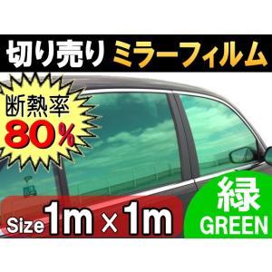 切売ミラーフィルム(大)緑_幅100cm×100cm〜 グリーン業務用 切り売り 窓ガラスフィルム断熱 遮熱 UVカット 鏡面カラー フイルム遮光|auto-parts-osaka