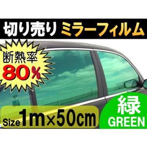 切売ミラーフィルム(小)緑_幅50cm×100cm〜 グリーン業務用 切り売り 窓ガラスフィルム断熱 遮熱 UVカット 鏡面カラー フイルム遮光|auto-parts-osaka