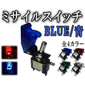 ミサイル (青)▼ミサイルスイッチ ブルー/12V対応/ミサイル型トグルスイッチ/スイッチカバー/LED内臓ONOFFスイッチ/汎用 埋め込みスイッチ|auto-parts-osaka
