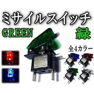ミサイル (緑)▼ミサイルスイッチ グリーン/12V対応/ミサイル型トグルスイッチ/スイッチカバー/LED内臓ONOFFスイッチ/汎用 埋め込みスイッチ|auto-parts-osaka
