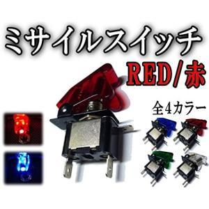 ミサイル (赤)▼ミサイルスイッチ レッド/12V対応/ミサイル型トグルスイッチ/スイッチカバー/LED内臓ONOFFスイッチ/汎用 埋め込みスイッチ|auto-parts-osaka
