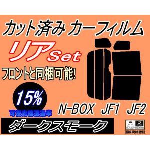 【送料無料】 リア (b) N-BOX JF1 JF2 カット済み カーフィルム 【15%】 ダークスモーク 車種別 スモークフィルム UVカット|auto-parts-osaka