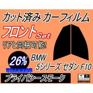【送料無料】 フロント (s) BMW 5シリーズ セダン F10 カット済み カーフィルム 【26%】 プライバシースモーク 車種別 スモークフィルム UVカット|auto-parts-osaka