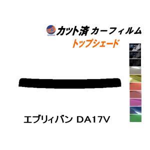 【送料無料】 ハチマキ エブリィバン DA17V カット済み カーフィルム 【5%】 トップシェード バイザー スーパーブラック 車種別 スモークフィルム|auto-parts-osaka