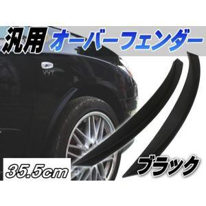 オーバーフェンダー (黒)●汎用 ブラック フェンダーモール2個1セット/フロント リア 兼用/はみタイ/泥除け/バーフェン/フェンダーリップ auto-parts-osaka