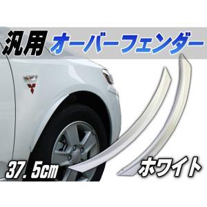 オーバーフェンダー (白)●汎用 ホワイト フェンダーモール2個1セット/フロント リア 兼用/はみタイ/泥除け/バーフェン/フェンダーリップ auto-parts-osaka
