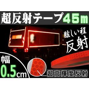 プリズム反射テープ (柿) 5mm// 幅0.5cm 長さ45m リフレクトラインテープ オレンジ レッド夜間 高輝度 高反射 ステッカー|auto-parts-osaka