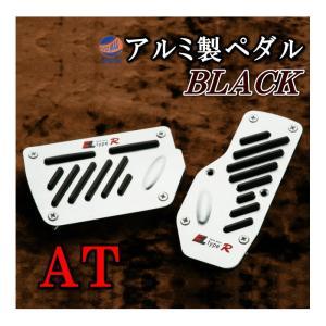 ペダル (AT) 黒●Racingタイプ ブラック/ブレーキペダルカバー オートマ/アルミ製/汎用/純正品並!ペダルカバーセット/簡単取り付け/AT用|auto-parts-osaka