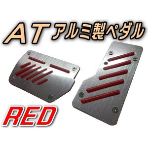 ペダル (AT) 赤●Racingタイプ レッド/ブレーキペダルカバー オートマ/アルミ製/汎用/純正品並!ペダルカバーセット/簡単取り付け/AT用|auto-parts-osaka