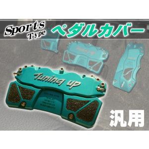 ペダル Btype_ペダルカバー ペダルパッド アクセル クラッチ ブレーキ兼用キャリパーデザイン スポーツタイプ ブレーキ オートマ AT ミッション MT|auto-parts-osaka