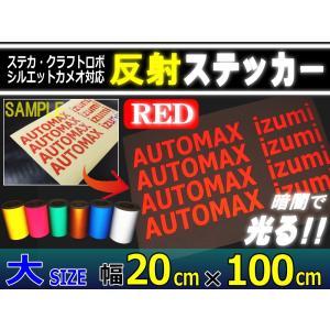 反射シート(大)赤_幅20cm×100cm/リフレクトステッカー/レッド夜間 光る/カッティング用リフレクター シール/STiKAステカsvシリーズ|auto-parts-osaka