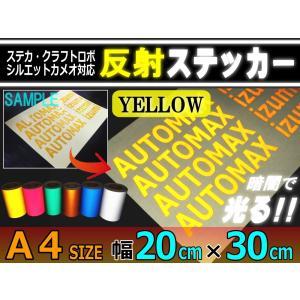 反射シート(A4)黄■幅20cm×30cm/イエロー/リフレクトステッカー/夜間 光る/カッティング用リフレクター シール/STiKAステカsvシリーズ|auto-parts-osaka