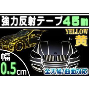 反射テープ (黄) 5mm 幅0.5cmx長さ45m リフレクトラインテープ イエロー夜間 リフレクター シートデコライン 強力ステッカー|auto-parts-osaka