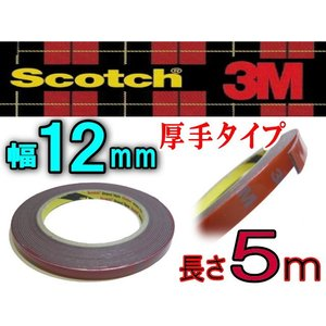 12mm両面▼長さ5m 3M社 両面テープ(スリーエム)scotch(スコッチ)幅12ミリ 厚み1.1mm防水/厚手タイプ内装/外装/曲面/多用途|auto-parts-osaka