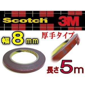 8mm両面▼長さ5m 3M社 両面テープ(スリーエム)scotch(スコッチ)幅8ミリ 厚み1.1mm防水/厚手タイプ内装/外装/曲面/多用途