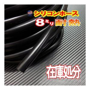 SALE  63//黒8mm シリコンホース 20cm 汎用...