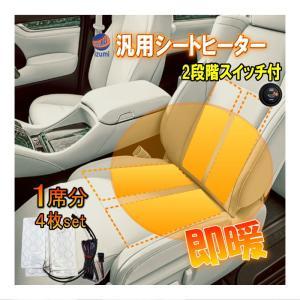 シートヒーター4枚セット_ 1席分 後付け汎用 1シートカバー専用 温度段階調節可能/オンオフスイッチ付き 取り付け 車載 車用 社外 切り替え 切替|auto-parts-osaka
