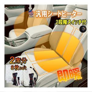 シートヒーター8枚セット_ 2席分 後付け汎用 2シートカバー専用 温度段階調節可能/オンオフスイッチ付き 取り付け 車載 車用 社外 切り替え 切替|auto-parts-osaka