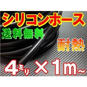 シリコン (4mm)黒■【メール便 送料無料】シリコンホース/耐熱/汎用内径4ミリ/Φ4/ブラックバキューム/ラジエター/インダクション/ターボ/ラジエーター|auto-parts-osaka