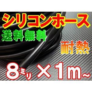 シリコン (8mm) 黒■【メール便 送料無料】シリコンホース/耐熱/汎用内径8ミリ/Φ8/ブラックバキューム/ラジエター/インダクション/ターボ/ラジエーター auto-parts-osaka