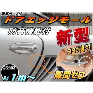 シリコン ドアモール (h型) 黒// ブラック 長さ1m  (100cm) 新型 汎用 エッジガード 3M社製 両面テープ 貼付済 風切音 静電気 防止|auto-parts-osaka