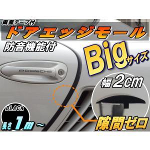 シリコン ドアモール (T型) 黒// ブラック 長さ1m  (100cm) 新型 汎用 エッジガード 3M社製 両面テープ 貼付済 風切音 静電気 防止|auto-parts-osaka