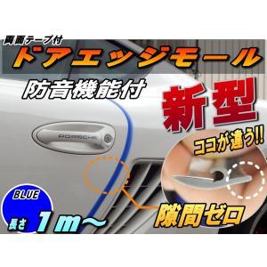 シリコン ドアモール (h型) 青// ブルー 長さ1m  (100cm) 新型 汎用 エッジガード 3M社製 両面テープ 貼付済 風切音 静電気 防止|auto-parts-osaka