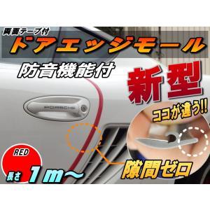 シリコン ドアモール (h型) 赤// レッド 長さ1m  (100cm) 新型 汎用 エッジガード 3M社製 両面テープ 貼付済 風切音 静電気 防止|auto-parts-osaka