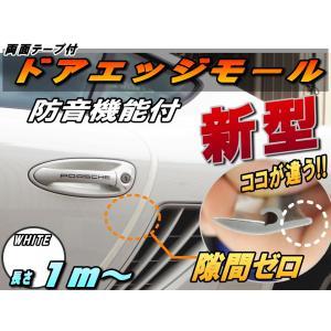 シリコン ドアモール (h型) 白// ホワイト 長さ1m  (100cm) 新型 汎用 エッジガード 3M社製 両面テープ 貼付済 風切音 静電気 防止|auto-parts-osaka