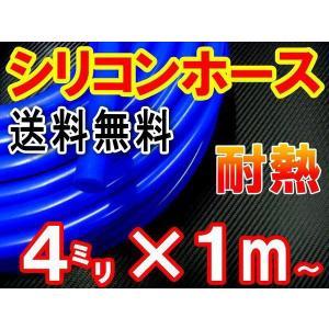 シリコン (4mm) 青■【メール便 送料無料】シリコンホース/耐熱/汎用内径4ミリ/Φ4/ブルーバキューム/ラジエター/インダクション/ターボ/ラジエーター auto-parts-osaka