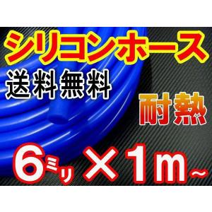 シリコン (6mm) 青■【メール便 送料無料】シリコンホース/耐熱/汎用内径6ミリ/Φ6/ブルーバキューム/ラジエター/インダクション/ターボ/ラジエーター auto-parts-osaka