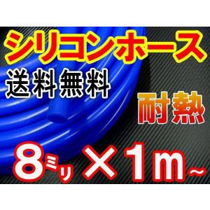 シリコン (8mm) 青■【メール便 送料無料】シリコンホース/耐熱/汎用内径8ミリ/Φ8/ブルーバキューム/ラジエター/インダクション/ターボ/ラジエーター auto-parts-osaka