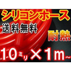 シリコン (10mm) 赤■【メール便 送料無料】シリコンホース/耐熱/汎用内径10ミリ/Φ10/レッドバキューム/ラジエター/インダクション/ターボ/ラジエーター auto-parts-osaka