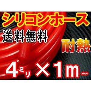 シリコン (4mm) 赤■【メール便 送料無料】シリコンホース/耐熱/汎用内径4ミリ/Φ4/レッドバキューム/ラジエター/インダクション/ターボ/ラジエーター auto-parts-osaka