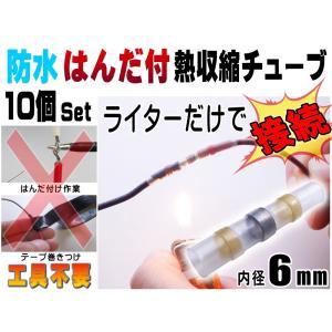 スリーブ(黄) 10個 // 内径6mm はんだ付き 完全防水 熱収縮スリーブ 被覆チューブ 透明 ライター不要 絶縁 密封 圧着 接続 ギボシ要らず コネクタ アダプタ|auto-parts-osaka